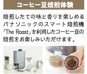 コーヒー豆焙煎体験